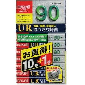 訳アリ【カラオケやお稽古にはっきり録音】マクセル 音楽用 カセットテープ ノーマルポジション 90分 11本パック Maxell UR-90L.10P+1
