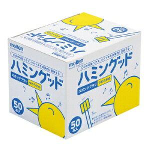 *受発注* モルテン ハミングッド MHG50 1箱(50本)