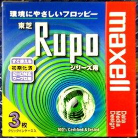 【レアもの!アウトレット】ワープロ【FD3枚入】東芝 Rupoシリーズ用 Maxell3.5型 2HDフロッピーディスク MFHDTO.C3P