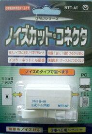 EMCノイズフィルタ内蔵中継コネクタ DMJ8-4HV (DMJ8極4芯 バイオレット)