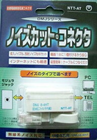EMCノイズフィルタ内蔵中継コネクタ DMJ8-4HTV (DMJ8極4芯 バイオレット)