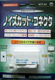 EMCノイズフィルタ内蔵中継コネクタ DMJ6-2 100KV (DMJ6極2芯 バイオレット)