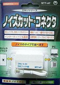 EMCノイズフィルタ内蔵中継コネクタ DMJ6-2HV (DMJ6極2芯 バイオレット)