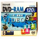 【生産中止商品】マクセル くり返し録画用DVD-RAM 120分 5枚 カラー TYPE2 カートリッジタイプ Maxell DRMC120MIX 1P5S