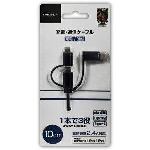 【Apple認証品】 HIDISC 1本で3役 Lightning, microUSB, Type-Cケーブル 10cm ブラック高速充電2.4A対応 HD-3IN101BK
