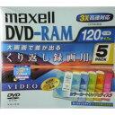 【生産中止商品】マクセル 録画用 DVD-RAM 3倍速 120分x5枚 CPRM対応 ハードコート 5色カラーカートリッジ DRMC120MIX…