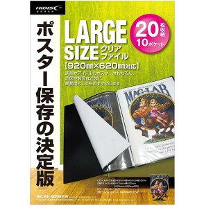 ポスター保存の決定版 ラージサイズクリアファイル(920×620mm対応) ML-LS10BK 【返品交換不可】
