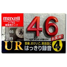 アウトレット品【カラオケやお稽古にはっきり録音】マクセル 音楽用 カセットテープ ノーマルポジション 46分 4本 maxell UR-46L.4P