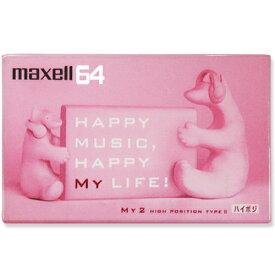 【アウトレット品】マクセル カセットテープ 64分 1本ハイポジション maxell MY2-64N