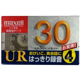 【アウトレット品】【カラオケやお稽古にはっきり録音】マクセル 音楽用 カセットテープ ノーマルポジション30分 4本パック Maxell UR-30L.4P