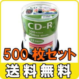 【500枚セット・送料無料】HIDISC CD-R 700MB 100枚×5パック スピンドルケース 52倍速対応 ワイドプリンタブル HDCR80GP100