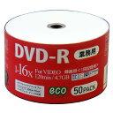 【業務用パック】DVD-R for VIDEO 4.7GB(120分) 1回記録 録画用(CPRM対応) 50枚シュリンクecoパック 1-16倍速対応…