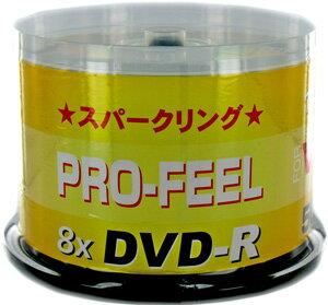 【超激安】 PRO-FEEL データ・アナログ録画用用DVD-R 8倍速 50枚スピンドルケース入り☆キラキラ光るDVD-R☆PF DVR120 8XSPL50在庫一掃スーパーセール!!