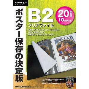 ポスター保存の決定版 B2クリアファイル(ブラック)