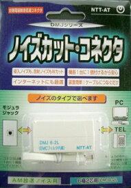 EMCノイズフィルタ内蔵中継コネクタ DMJ6-2LV (DMJ6極2芯 バイオレット)