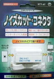 EMCノイズフィルタ内蔵中継コネクタ DMJ8-4LTV (DMJ8極4芯 バイオレット)