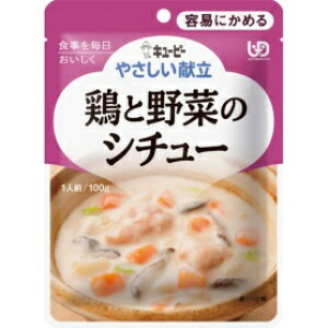 *受発注* キユーピー やさしい献立 鶏と野菜のシチュー 100g Y1-14 1パック