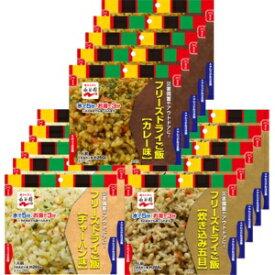 *受発注* 永谷園 業務用フリーズドライごはん 3種セット (カレー、炊き込み五目、チャーハン 各5食) 1ケース