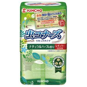 *受発注*大日本除蟲菊 KINCHO 虫コナーズ リキッドタイプ 100日用 ナチュラルハーブ 1個
