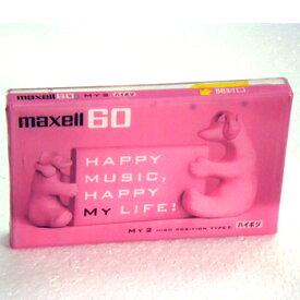 【アウトレット品】マクセル カセットテープ 60分 1本ハイポジション maxell MY2-60N
