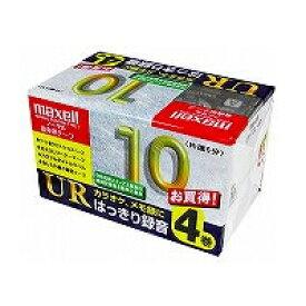 アウトレット品【カラオケやお稽古にはっきり録音】マクセル 音楽用 カセットテープ ノーマルポジション Type1 10分 4本パック Maxell UR-10L.4P