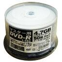【売り切り御免!返品交換不可】MAG-LAB マスター用 DVD-R 16倍速対応 50枚スピンドル ワイドプリンタブル MG DR47 16XPW50