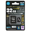 HIDISC microSDHCカード 32GB CLASS10 UHS-1対応 SD変換アダプタ プラケース YMLMCSDH32GCL10UIJP【メール便...