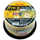 KODAK データ用 DVD-R 4.7GB 50枚スピンドル 16倍速 ワイドプリンタブル KDDR47JNP50
