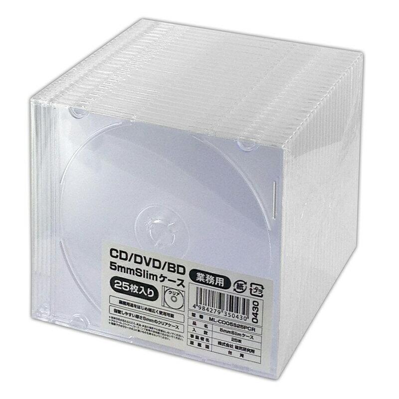 <新製品>【100枚まとめ買い☆送料無料】 MAG-LAB CD/DVD/BD 1枚収納 5mmスリムケース 25枚×4個 ML-CD05S25PCR