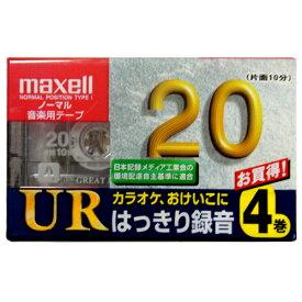 アウトレット品【カラオケやお稽古にはっきり録音】マクセル 音楽用 カセットテープ ノーマルポジション 20分 4本パック Maxell UR-20L.4P