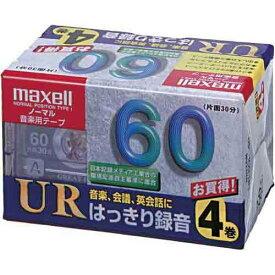 アウトレット品【カラオケやお稽古にはっきり録音】マクセル 音楽用 カセットテープ ノーマルポジション Type1 60分 4本 Maxell UR-60L.4P