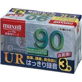 アウトレット品【カラオケやお稽古にはっきり録音】マクセル 音楽用 カセットテープ ノーマルポジション 90分 3本パック Maxell UR-90L 3P