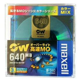 【3色カラーミックスMOディスク】マクセル 日本製 3.5インチ MOディスク 高速 640MB 3枚 アンフォーマット オーバーライト対応 アイスブルー/アップルグリーン/マリーゴールド MAXELL RO-M640(MIX) B3P