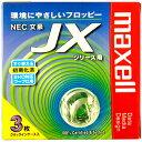 【レアもの!アウトレット】ワープロ用フロッピーディスク 【FD3枚入】 NEC文豪JXシリーズ用 Maxell 3.5型 2HD フロッ…