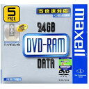 【訳アリ】maxell データ用 DVD-RAM 5倍速 9.4GB 5枚 カートリッジ ハードコート DRMC94C.1P5S