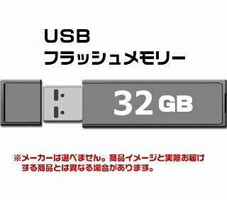 USB 2.0 フラッシュドライブ 32GB MFUF32G2 【メール便対象商品合計2個までOK】【返品交換不可】