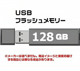 USB 3.0 フラッシュドライブ 128GB  【メール便対象商品合計2個までOK】