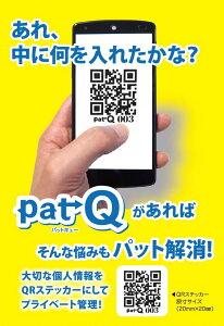 【QR番号:51〜60】patQ|パットキュー 「あれ何だっけ?」を解消!自分専用のQRコードで大切な情報を一元管理!