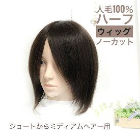 【ハーフウィッグ】人毛100%☆ハーフウィッグノーカット【ミディアムヘアー用】