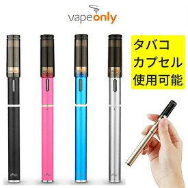 vpen(vapeonly) vPen VPEN VAPEONLY vPen 電子タバコ 加熱式タバコ VAPE スターターセット 電子たばこ 本体 互換 ケース 互換機 タバコカプセル Vapeonly