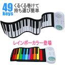 ロールピアノ 【あす楽】キーボード 電子ピアノ ロールアップ おもちゃ 49鍵 知育玩具 3歳 4歳 5歳 6歳 ハンドロール …