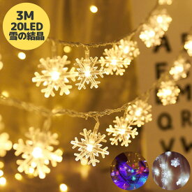 LEDライト3m 20LED 雪の結晶 イルミネーション 電池式 クリスマスツリー クリスマスの飾りつけに オーナメント 電飾 パーティーの演出にもchristmas