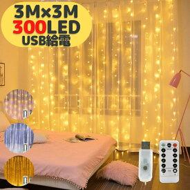 クリスマス LEDライト カーテンライト LED イルミネーション 3m 300球 電球色 USB ジュエリーライト ワイヤータイプ フック付き ハロウィーン クリスマスツリー クリスマスの飾りつけに オーナメント 電飾 パーティーの演出にも