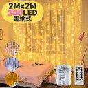 LEDライト カーテンライト イルミネーション 2m 200球 電球色 電池ボックス式 ジュエリーライト フック付き ワイヤー…