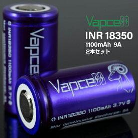 2本セット VAPCELL INR18350 1100mah 9A 電子タバコ vape バッテリー バップセル べイプセル リチウムイオン電池 18350 純正ケース付き メール便無料