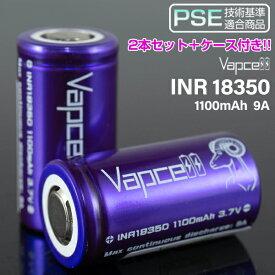 ケース付き VAPCELL INR 18350 1100mah 9A 2本セット 電子タバコ vape バッテリー バップセル リチウムイオン電池 18350 バッテリー 純正ケース付き メール便無料