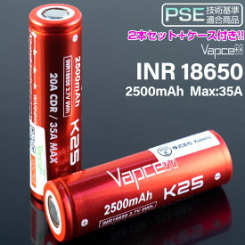 ケース付き VAPCELL INR 18650バッテリー 2本セット 2500mah 25A K25 電子タバコ vape バッテリー バップセル 18650 バッテリー メール便無料 リチウムイオン 電池 バッテリー