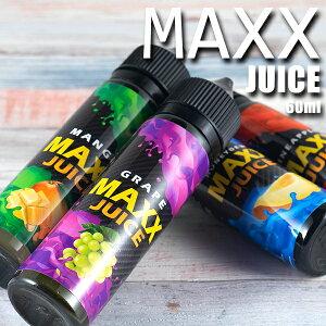 MAXX JUICE 60ml マックス ジュース 電子タバコ vape リキッド フルーツ マレーシア グレープ メロン マンゴー パイナップル パイン 60ml