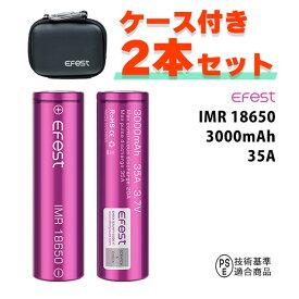 【2本セット】 efest イーフェスト IMR 18650 バッテリー 35A 3000mAh リチウムイオン バッテリー 電池 18650 メール便無料 efest 18650 イーフェスト