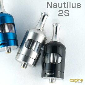 Aspire Nautilus 2S 2.6ml アスパイア アスファイア ノーチラス 電子タバコ vape アトマイザー クリアロ タンク 直径23mm Aspire Nautilus 2S アトマイザー 2.6ml